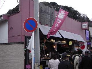 鎌倉小町通りARUMAK CAFEアルマック・カフェ.JPG