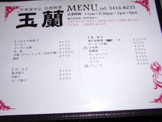 喜多見 玉蘭メニュー2.JPG