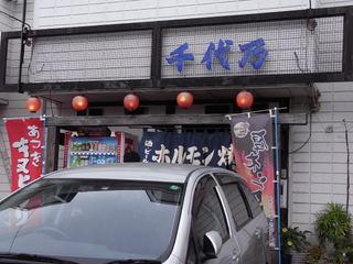 厚木シロコロホルモン千代乃2.JPG