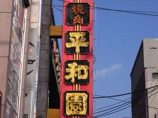 帯広平和園東銀座店.JPG