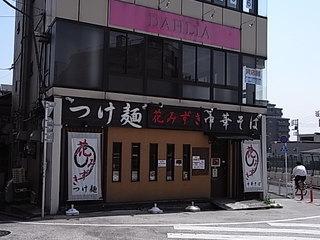 野方 花みずき ラーメン屋 店頭.JPG