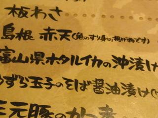つづらお代々木上原店おつまみメニュー.JPG