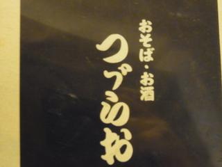 つづらお代々木上原店店内メニュー.JPG
