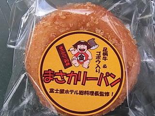 まさカリーパン.JPG
