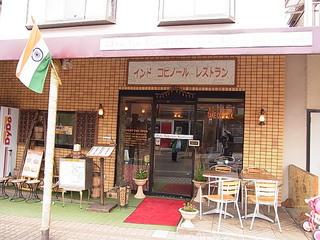 インドコヒノールレストラン町田店店頭入口.JPG