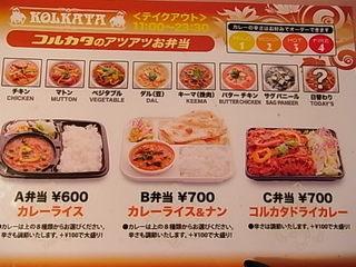 コルカタKOLKATA成城店テイクアウトカレー弁当メニュー.JPG