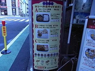 コルカタKOLKATA成城店入口のテイクアウトカレー弁当看板.JPG