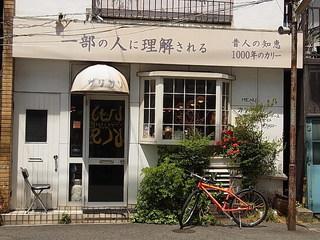 サリサリカリー店頭2015.JPG