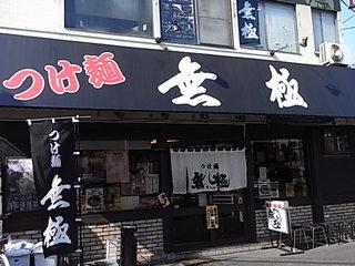 ドロ系豚骨つけ麺無極店頭.JPG