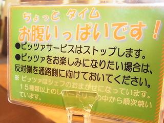 パターテPatateピッツァ小休止席札.JPG