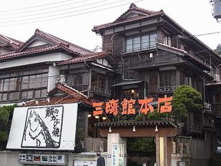 三崎館本店外観1.JPG