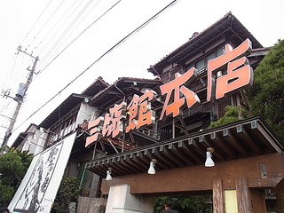 三崎館本店外観2.JPG