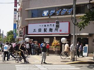 三田製麺所中野店.JPG