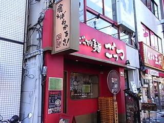 亀戸ラーメン店ごっつ店頭.JPG