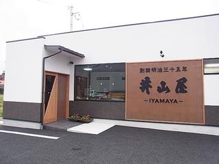 井山屋製菓出雲店入口.JPG