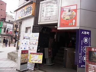 人形町カイラス・ヴィラ入口.JPG