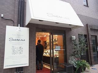 人形町シュークリー(Sucre-rie).JPG