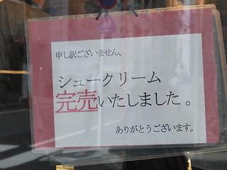 人形町シュークリー(Sucre-rie)シュークリーム販売状況(完売売り切れ).JPG