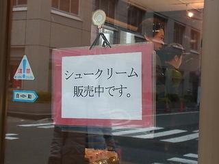 人形町シュークリー(Sucre-rie)シュークリーム販売状況(販売中在庫有り).JPG