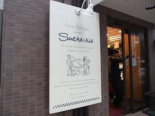 人形町シュークリー(Sucre-rie)店頭看板.JPG