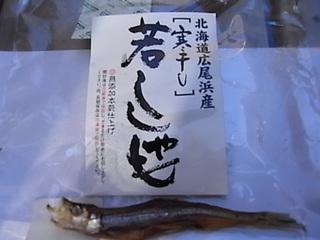 北海道広尾浜産寒干し若シシャモ珍味.JPG