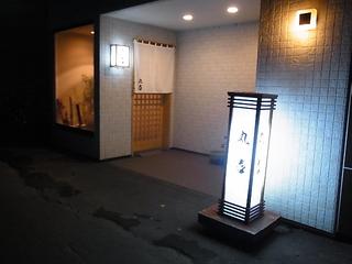 北海道留萌市丸喜寿司入口.JPG