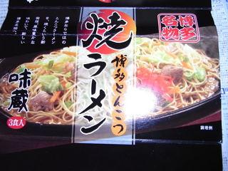 博多とんこつ焼きラーメン味蔵.JPG