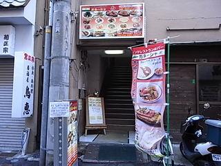 大船ガネーシャ階段下入口.JPG