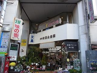成城学園前北口成城フルール入口.JPG
