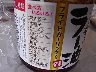 桃屋の辛そうで辛くない少し辛いラー油食べ方の例.JPG