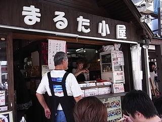 横浜中華街まるた小屋店頭.JPG