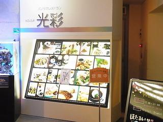 滑川パノラマレストラン光彩入口.JPG