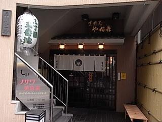 等々力蕎麦屋やぶ森入口.JPG