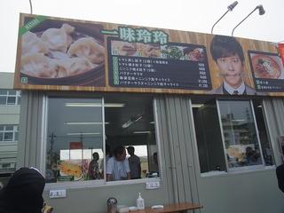 芸能界グルメ王美食祭新橋一味玲玲屋台.JPG