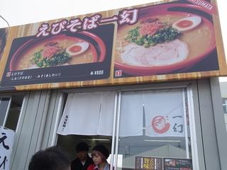 芸能界グルメ王美食祭札幌えびそば一幻屋台.JPG
