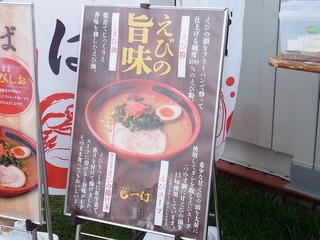 芸能界グルメ王美食祭札幌えびそば一幻看板.JPG