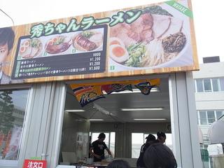 芸能界グルメ王美食祭赤坂秀ちゃんラーメン屋台.JPG