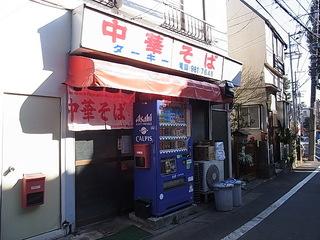 雑司ヶ谷の大衆中華ターキー.JPG