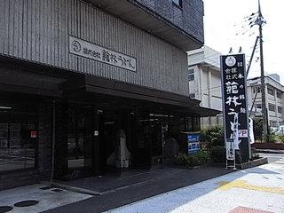 館林うどんビルうどん本丸入口.JPG