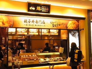 鶏三和ランドマークタワー店入口.JPG