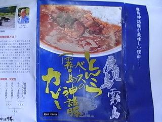 鹿児島とんこつベースの霧島神話豚カレー.JPG