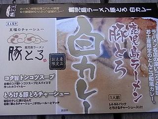 鹿児島ラーメン豚とろ白カレー.JPG