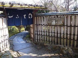 龍安寺西源院入口.JPG