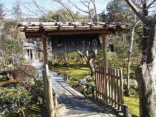 龍安寺西源院庭園入口.JPG