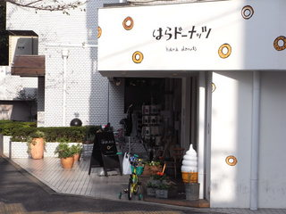 はらドーナッツ中野新井支店.JPG
