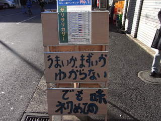 サリサリカリー看板1.JPG