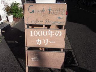 サリサリカリー看板2.JPG