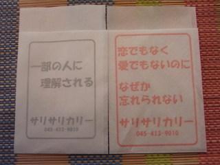 サリサリカリー店の紙ナプキン.JPG