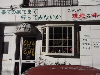 サリサリカリー店頭.JPG