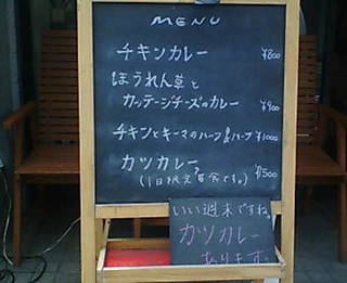パンニャ 店頭メニューボード.jpg